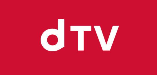 dTVのサービスの特徴と月額料金 おすすめのポイントを解説