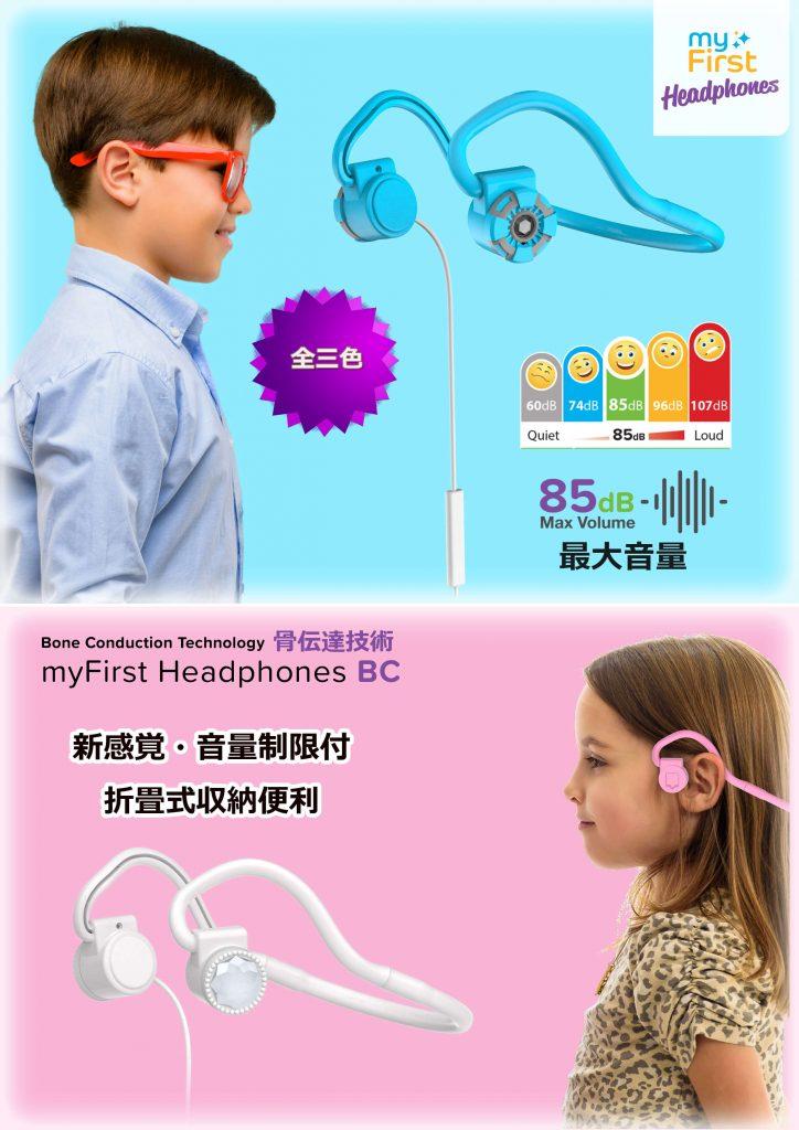 子供用ヘッドフォン myFirst 商品画像
