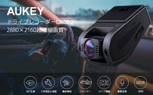 AUKEY 超広角の高精細なドライブレコーダーDR02Jが200台限定で半額オフ!②